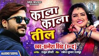 Kala Kala Til | Ratnesh Singh | Superhit Bhojpuri Song