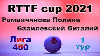 Романчикова Полина ⚡ Базилевский Виталий 🏓 RTTF cup 2021 - Лига 450