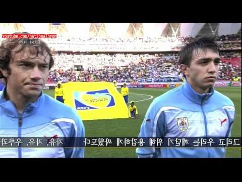 Uruguay National Anthem : 2010 World Cup