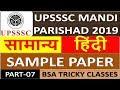 UPSSSC MANDI PARISHAD SAMPLE PAPER || PART-7 || UPSSSC HINDI SAMPLE PAPER || BSA TRICKY CLASSES