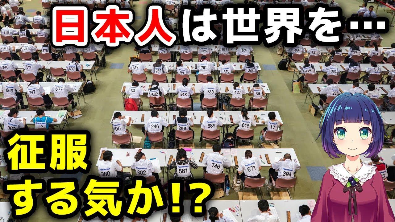 【海外の反応】日本人の暗算・そろばんの実力を見た外国人「フェイクだろ…」