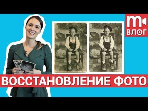 Как восстановить старинную фотографию?