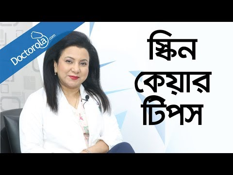 Anti-aging skin care Bangla