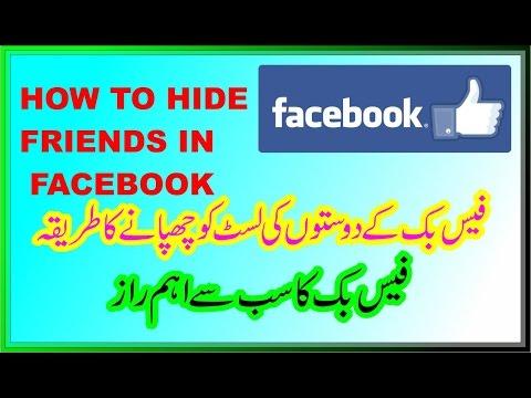 How to Hide Facebook Friend List Hindi/Urdu