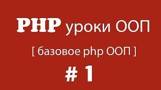 php уроки ооп [базовое php ооп] | Урок 1. Класс, объект, методы и свойства