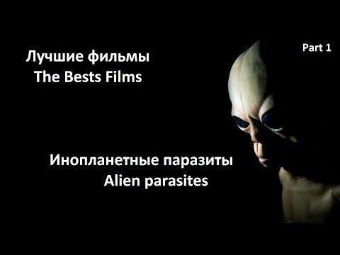 Лучшие фильмы. Инопланетные паразиты / The Best films. Alien parasites / Что посмотреть