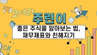 [모여라~ 주린이 #03] 좋은 주식을 알아보는 법, 재무제표와 친해지기