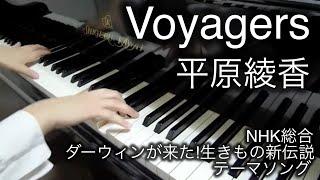 Voyagers / 平原綾香 ( ダーウィンが来た! OP ) Piano
