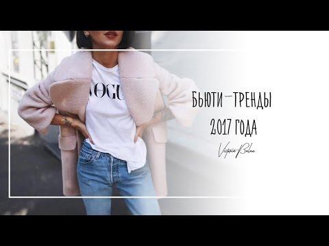 Бьюти-тренды 2017 года | Стиль, мода, красота - Видео онлайн