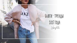 Бьюти-тренды 2017 года | Стиль, мода, красота