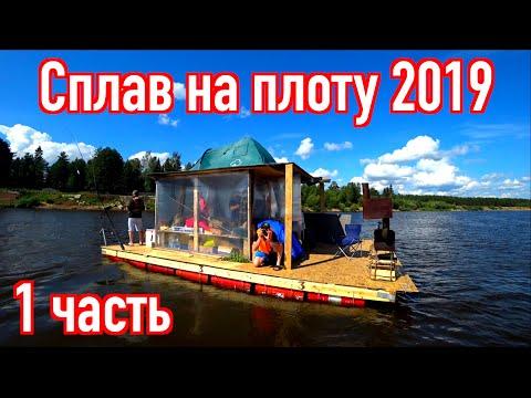 Сплав на плоту 2019 (1часть) Неделя на реке. День первый. Сборка плота на бочках.