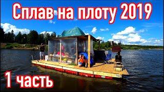 Сплав на плоту 2019 (1часть) Неделя на реке Вятка. Как собрать плот на бочках.Водный туризм.Rafting