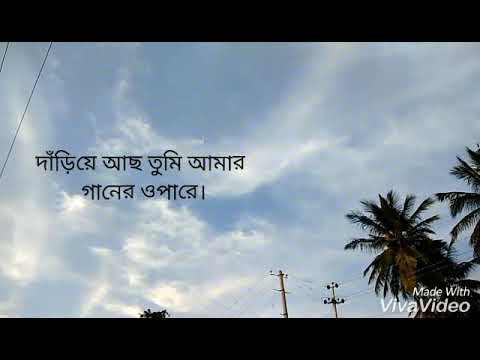 Ganer Opare Lyrics Video by Baisakhi Das! Rabindra Sangeet!