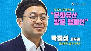 [문화재청 사람들] 문화재청 활용정책과 박정섭 사무관 …