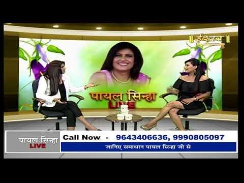 Payal Sinha- Winter Herbal Remedies