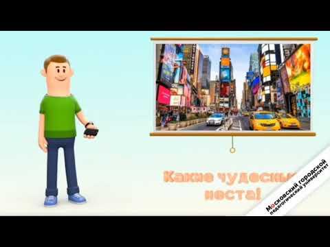 Страны мира- видео урок для 2 класса