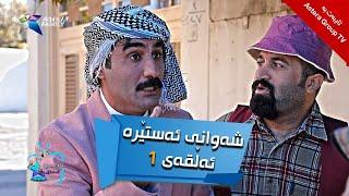شەوانی ئەستێرە - ئەڵقەی ١ | Shawany Astera - Alqay 1
