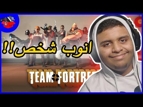 اكثر لعبة انجلدت فيها !!🤦♀️😂| Team Fortress 2 | تيم فورتريس 2