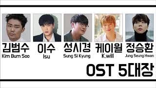 OST 5대장 (김범수, 이수, 성시경, 케이윌, 정승환) (Kim Bum Soo, Isu, Sung Si Kyung, K.will, Jung Seung Hwan)