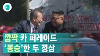 동승한 문재인 대통령과 김정은 위원장... 이것이 진정 서프라이즈~/비디오머그