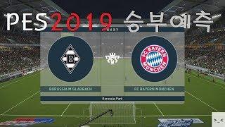 분데스리가 글라드바흐 vs 바이에른뮌헨 매치 경기 예측 하이라이트 게임 영상