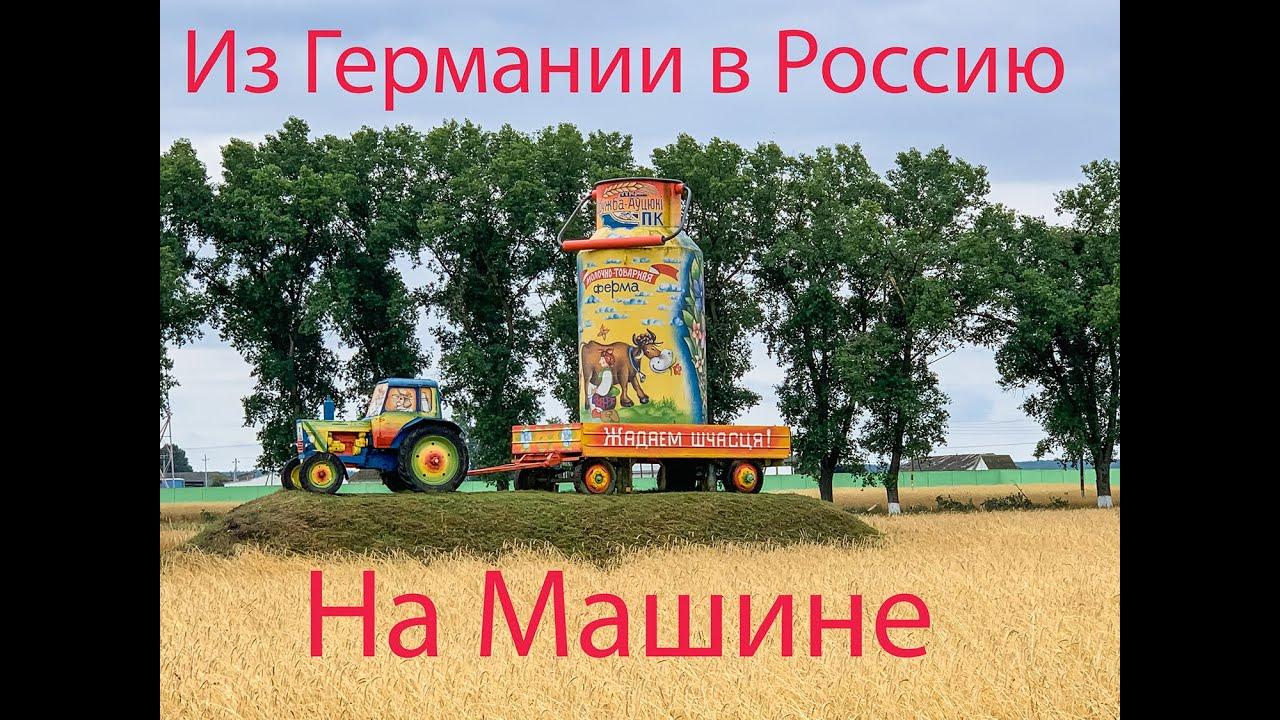 Из Германии в Россию на Машине - YouTube