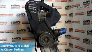 Двигатель RHY 2.0hdi на Citroen Berlingo (Ситроен Берлинго) | 🚗 Euromotors Авторазборка иномарок