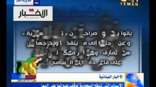 شاهد صحيفة الاخبار اللبنانية تكشف الاسباب التي تدفع السعودية لوقف عدوانها على اليمن 2015/11/30