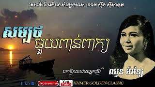 សម្បថមួយពាន់ពាក្យ Sombot mouy pean peak -- Chhoun Malai -- Khmer Golden Classic