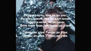 Макс Барских   Подруга Ночь танцы до утра недо Караоке минус