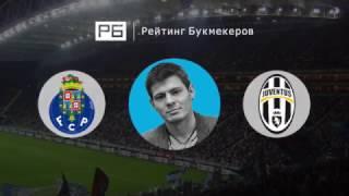 Прогноз Никиты Ковальчука: «Порту» — «Ювентус»