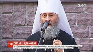 Окружний адмінсуд Києва призупинив обов