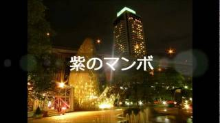 真木柚布子 - 紫のマンボ