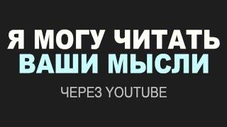 Я могу читать ваши мысли через YouTube(Я могу читать ваши мысли. Ментализм – это искусство психологических опытов, как с предметами, так и людьми...., 2016-01-12T13:52:50.000Z)