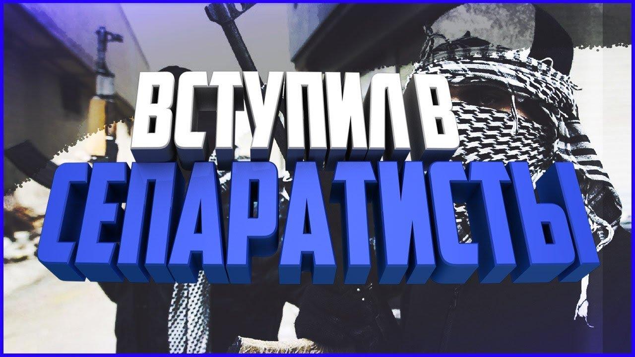 [Namalsk RP] - ВСТУПИЛ В СЕПАРАТИСТЫ! - YouTube
