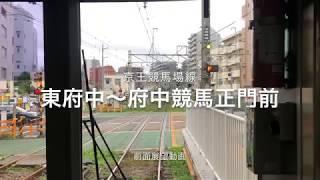 京王競馬場線 京王8000系 東府中〜府中競馬正門前 前面展望