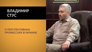 Владимир Стус. О перспективных профессиях в Украине.