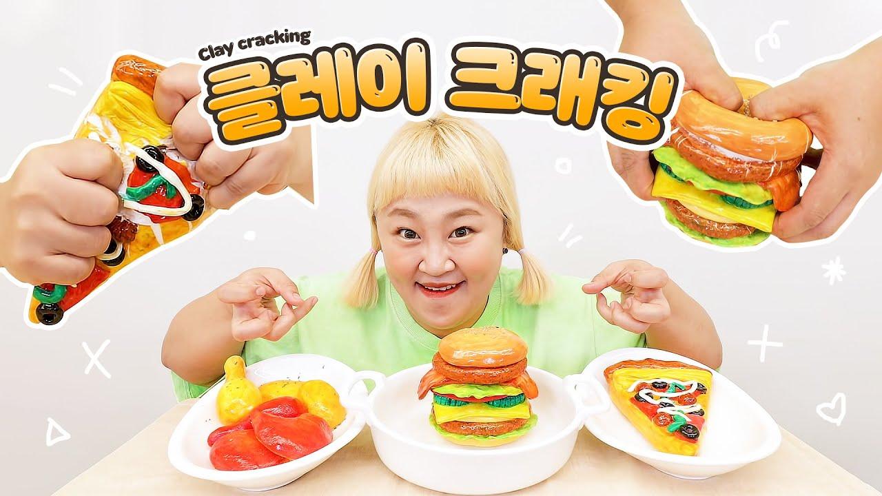 햄버거를 부순다고?! 🍔💥 소리가 쾌감 최고인 클레이 크래킹!! Clay Cracking [홍윤화 김민기 꽁냥꽁냥]