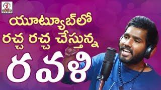 New Super Hit Telangana Folk Song 2018 | RAVALI 2018 Super Hit Folk Song | Hanmanth Yadav Gotla