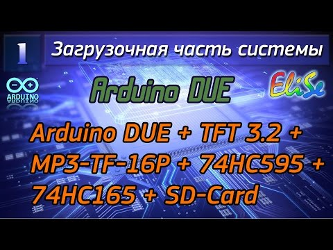 Arduino DUE + TFT 3.2 + MP3-TF-16P + 74HC595 + 74HC165 + SD-Card  EliSe  Восстановление проекта