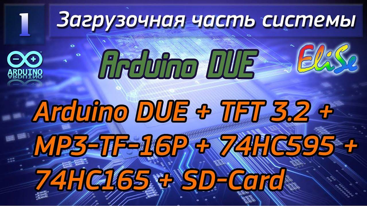 Arduino DUE 3 2` TFT by Sebastian Scheller
