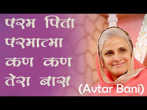 Param Pita Parmatma - Koti Koti Pranam Tumhe - Hindi Bhakti Nirankari Song, Nirankari Hindi Bhajan