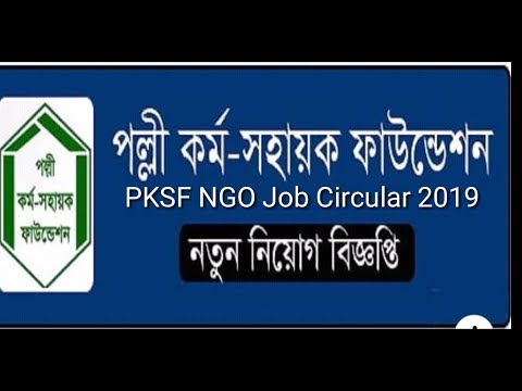 PKSFNGO Job Circular 2019,পল্লী কর্ম ফাউন্ডেশন এ নিয়োগ