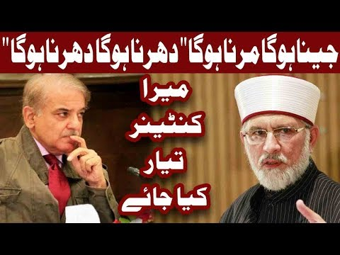 We are Fighting Double Wars For Past Two Years - Tahir-ul-Qadri - Express News