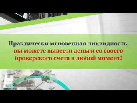 Смотреть Видео-Презентация Проекта Фондовой Биржи Ртс - Биржа Ртс