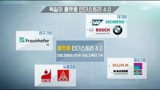 ebs 신년특집 4차 산업혁명 위기인가 기회인가 Industry 4.0 korean documentary