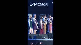 레드벨벳(Red Velvet) 직캠(FANCAM) 구미 엔딩멘트 @구미 191012