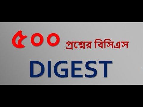 ৫০০ প্রশ্নের বিসিএস DIGEST-৪০ তম BCS