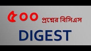 ৫০০ প্রশ্নের বিসিএস DIGEST-38th BCS