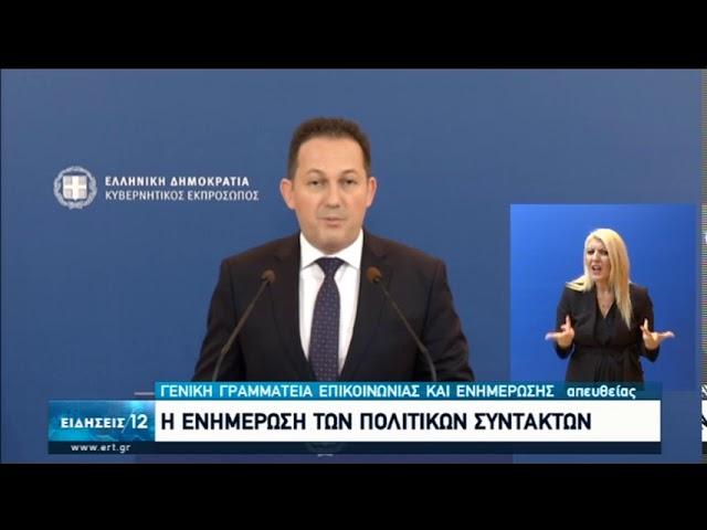 <span class='as_h2'><a href='https://webtv.eklogika.gr/st-petsas-enimerosi-politikon-syntakton-09-07-2020-ert' target='_blank' title='Στ.Πέτσας | Ενημέρωση Πολιτικών Συντακτών | 09/07/2020 | ΕΡΤ'>Στ.Πέτσας | Ενημέρωση Πολιτικών Συντακτών | 09/07/2020 | ΕΡΤ</a></span>